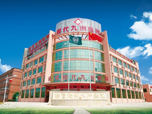 诸暨现代九洲医院内镜中心