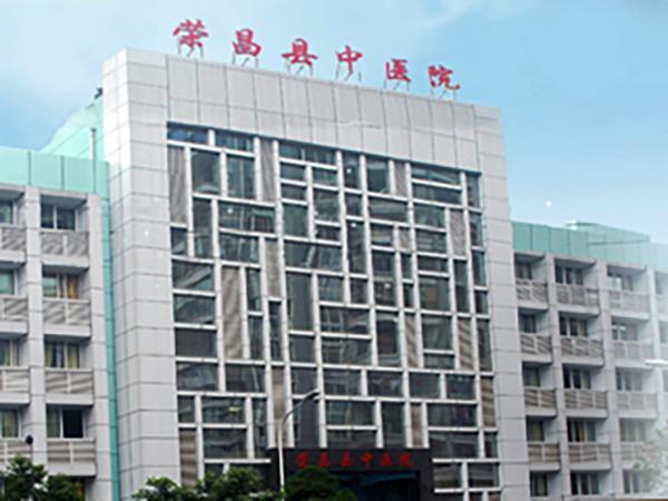 荣昌区中医院内镜中心